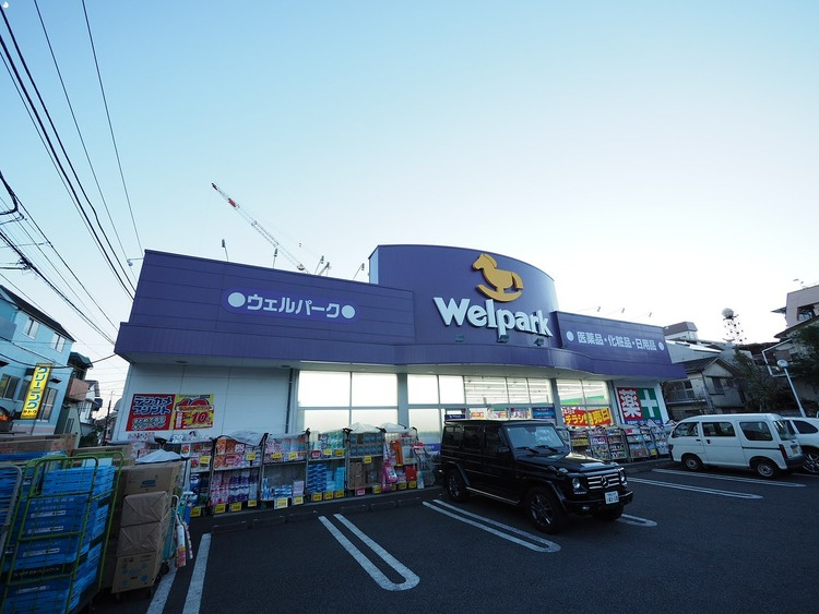 ウェルパーク桜新町店 距離400m
