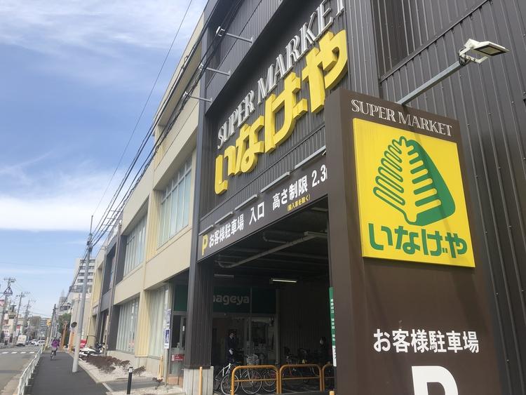 いなげや桜新町店 距離800m