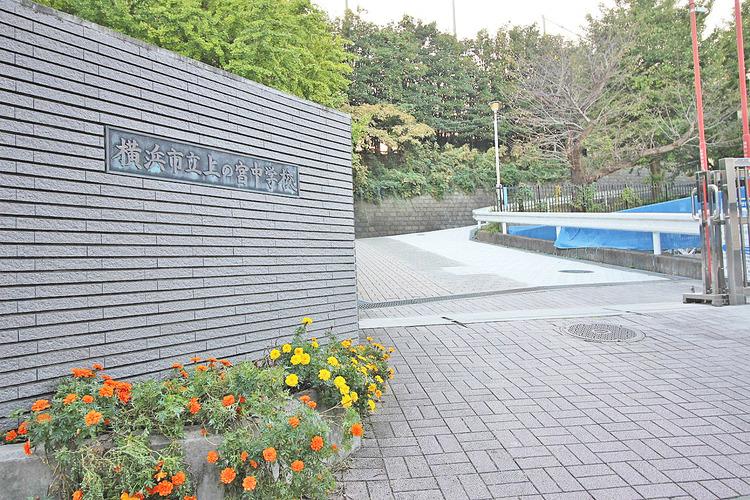 横浜市立上の宮中学校 距離850m