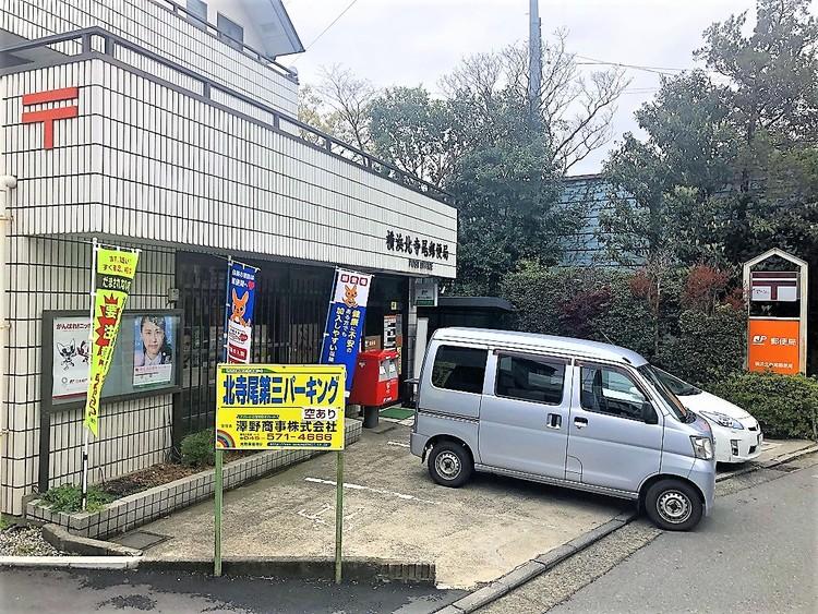 横浜北寺尾郵便局  距離450m