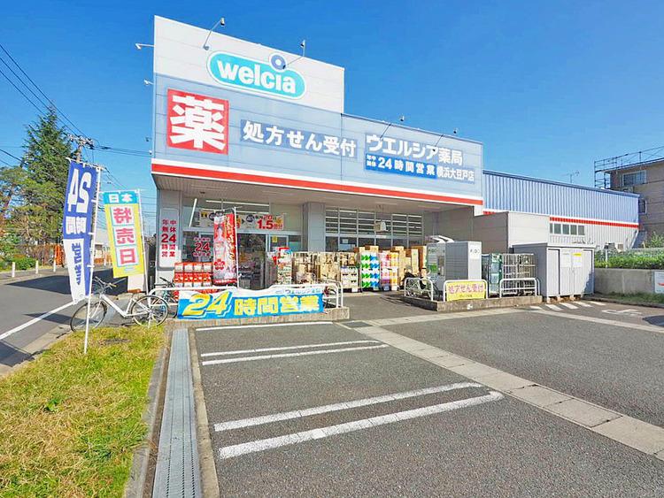 ウエルシア横浜大豆戸店 距離700m
