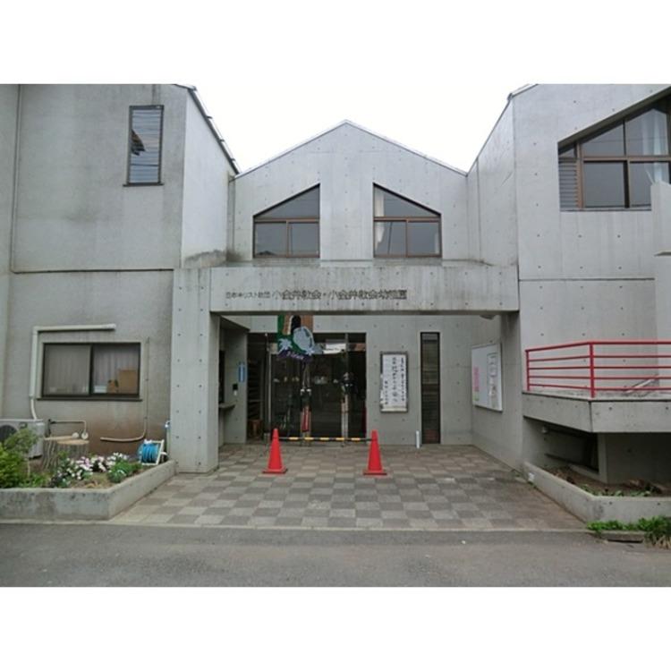 小金井教会幼稚園(約550m)