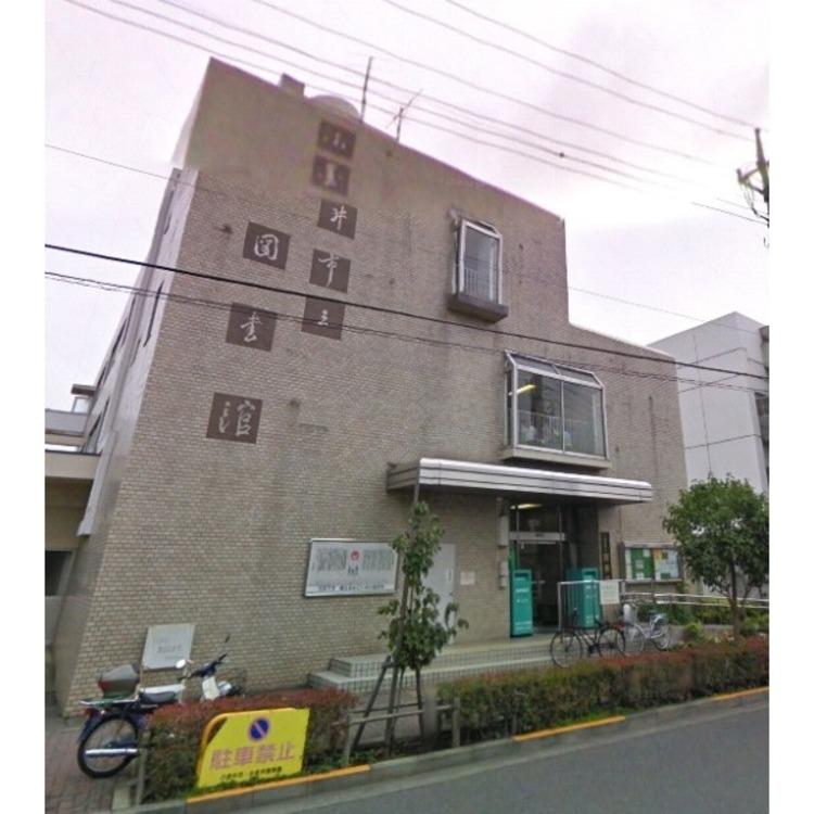 小金井市図書館(約870m)