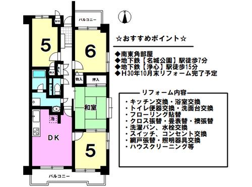 ライオンズマンション名城公園の物件画像