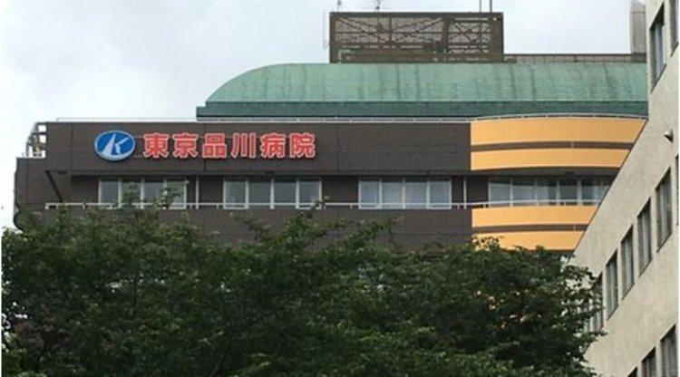 東京品川病院まで1760m 24時間、365日、紹介状をお持ちでなくても、診療いたします。患者さんを第一に考え、医学的、科学的に真心をもって対処いたしてます。