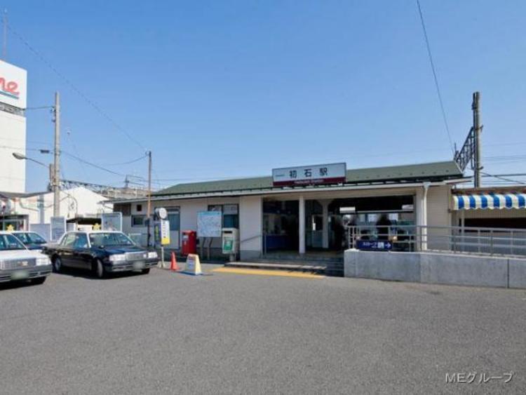 東武鉄道初石駅 1100m