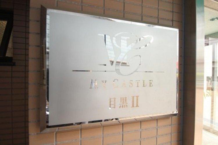 シンプルかつ洗練されたマンションエンブレム。