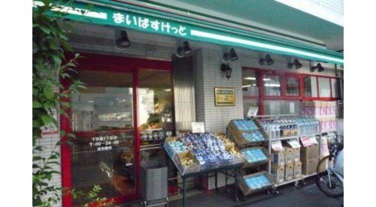 まいばすけっと下目黒2丁目店まで150m 「近い」「安い」「きれい」「フレンドリィ」をコンセプトに掲げる小型スーパー。