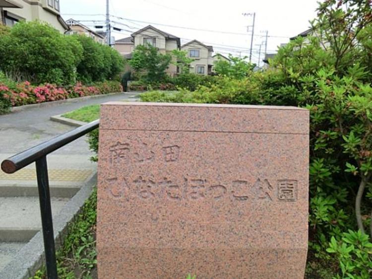 南山田ひなたぼっこ公園