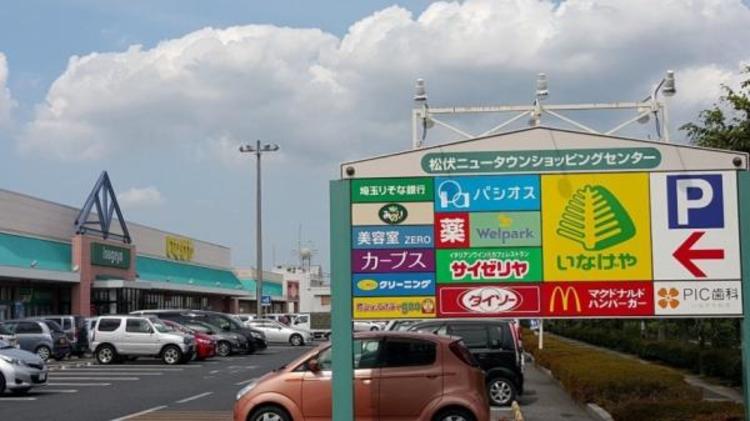 松伏ニュータウンショッピングセンター1621m