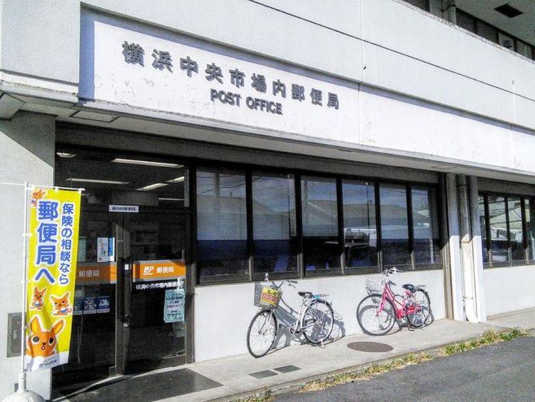 横浜中央市場内郵便局 徒歩16分 1270m