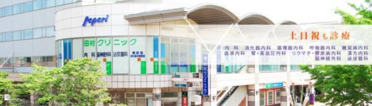 田村クリニック 620m