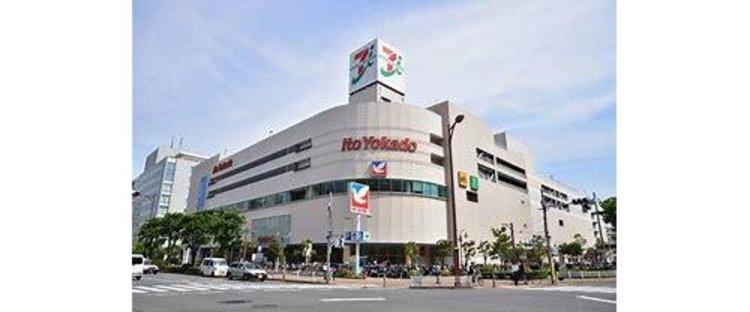 イトーヨーカドー大森店まで390m ●お客さまに選ばれるお店であり続けたい