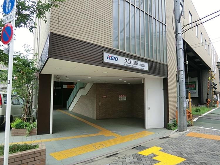 京王電鉄久我山駅 距離1200m