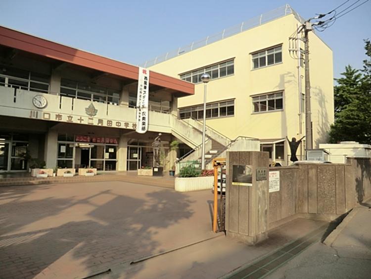 川口市立十二月田中学校571m