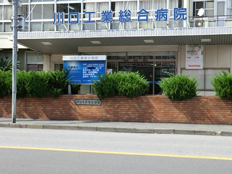 医療法人新青会川口工業総合病院456m