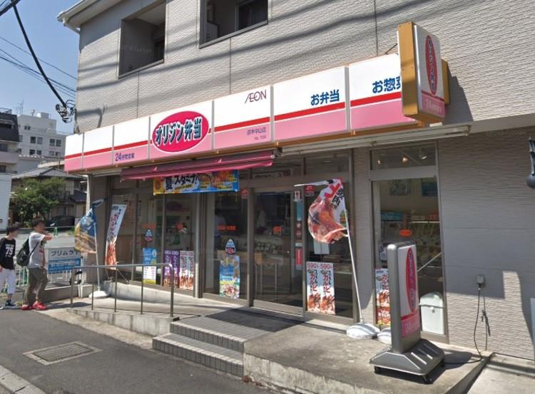 オリジン弁当原木中山店