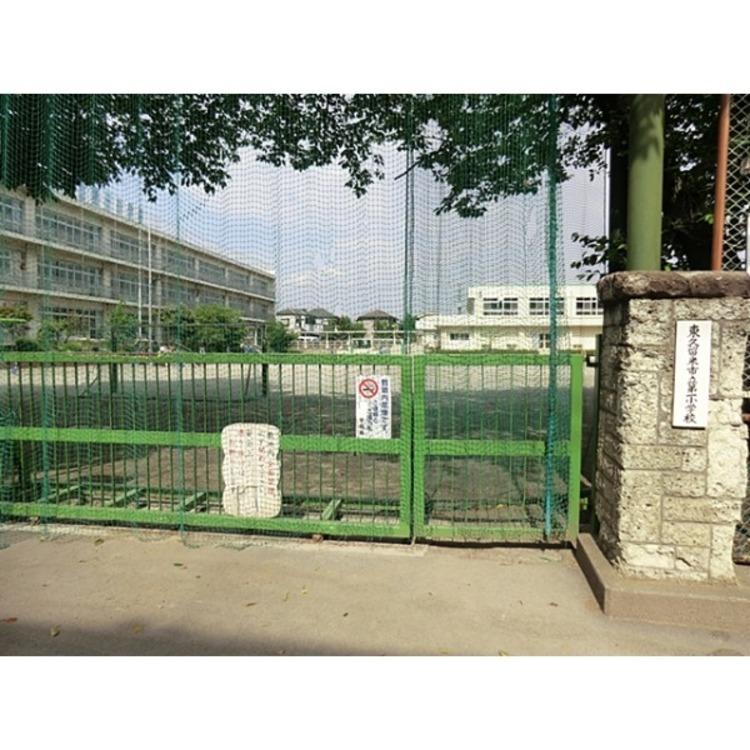 東久留米市立第一小学校(約470m)