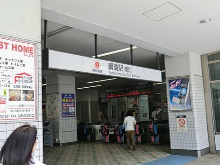 綱島駅1600m