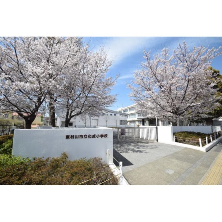 化成小学校(約280m)