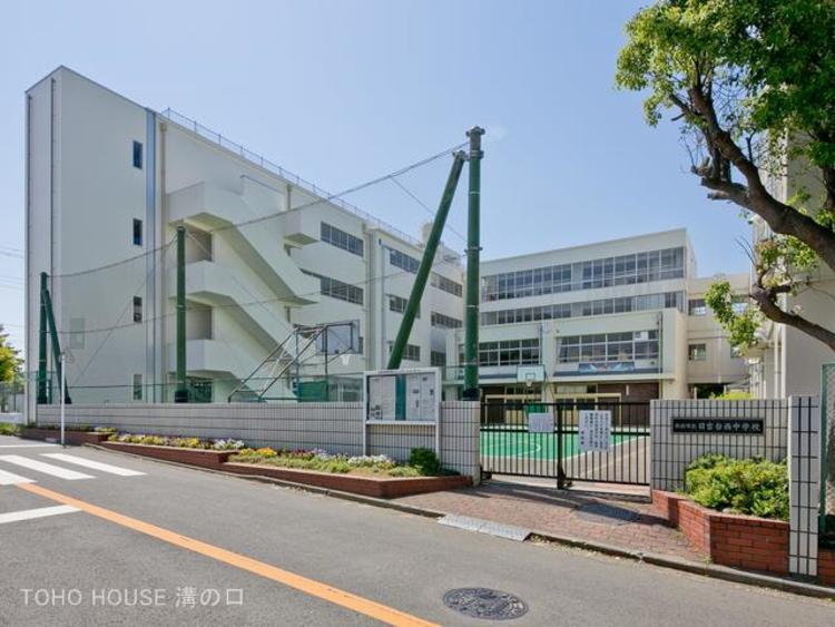 横浜市立日吉台西中学校 距離1440m