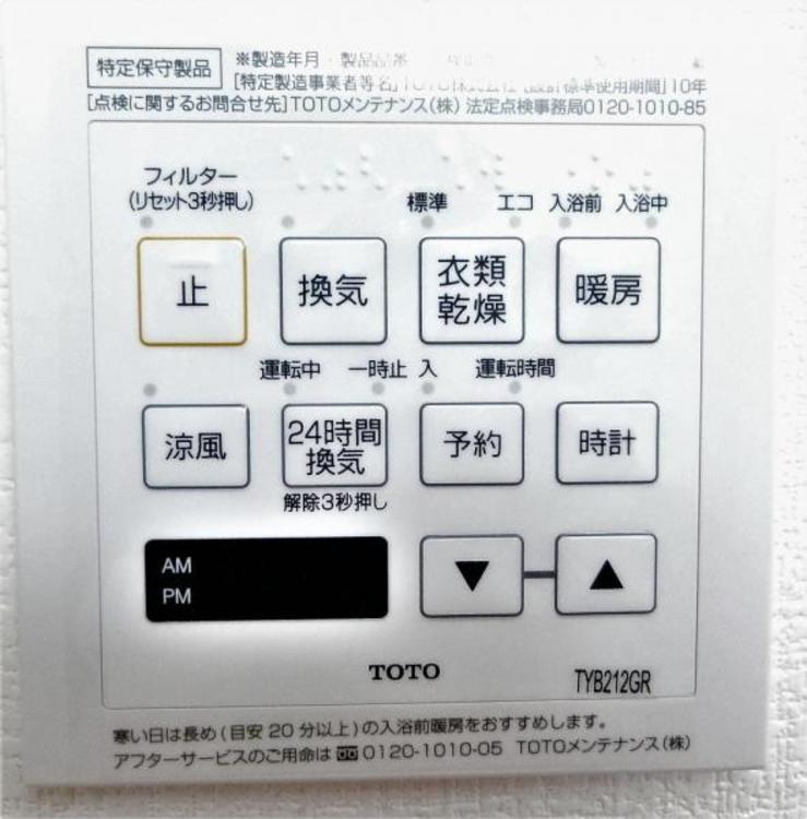 浴室乾燥機・暖房・涼風等の機能があり、雨の日に洗濯をしても浴室乾燥機で乾燥させられるので便利な機能です♪
