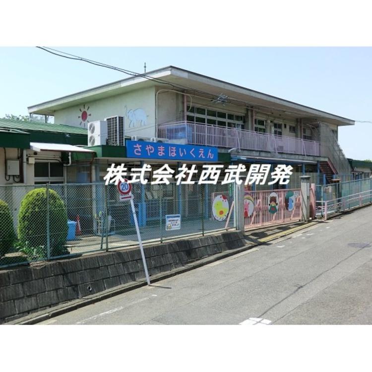 狭山保育園(約450m)