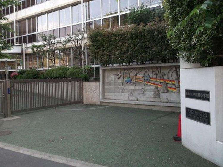 目黒区立中目黒小学校まで1120m  1901年6月5日創立。公立小学校。駒沢通りを挟んだ向いには目黒区総合庁舎があります。