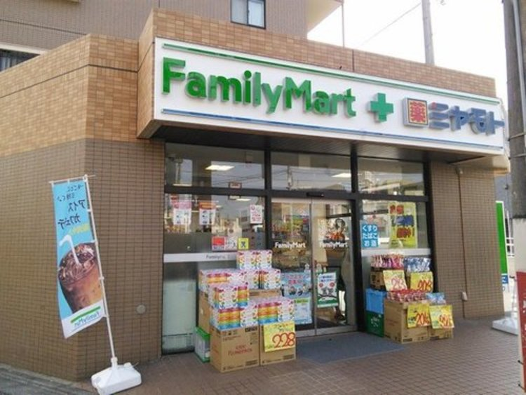 ファミリーマートミヤモトドラッグ北千束店 まで240m 「あなたと、コンビに、ファミリーマート」 「来るたびに楽しい発見があって、新鮮さにあふれたコンビニ」を目指してます。