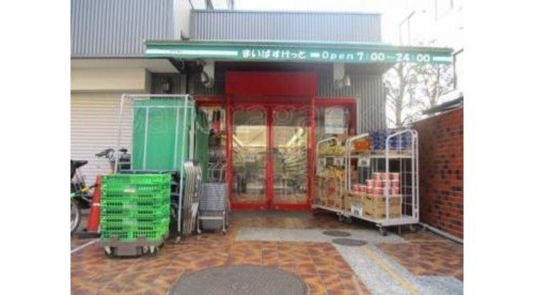 まいばすけっと北千束駅前店 まで130m 「近い、安い、きれい、そしてフレンドリィ」 都市型小型食品スーパーマーケット
