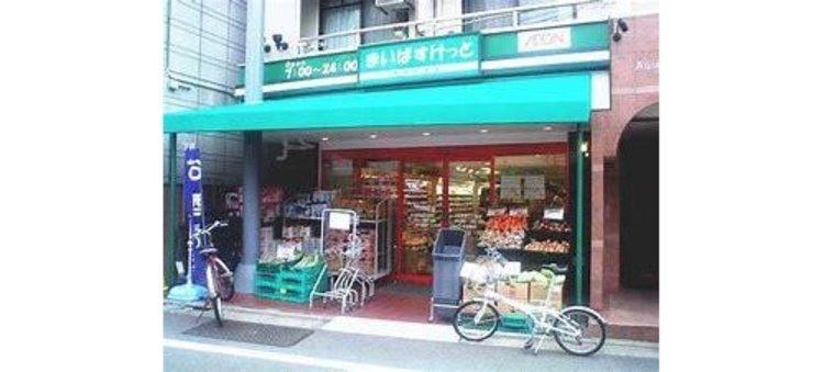 まいばすけっと大森北4丁目店まで250m 「近い、安い、きれい、そしてフレンドリィ」 都市型小型食品スーパーマーケット