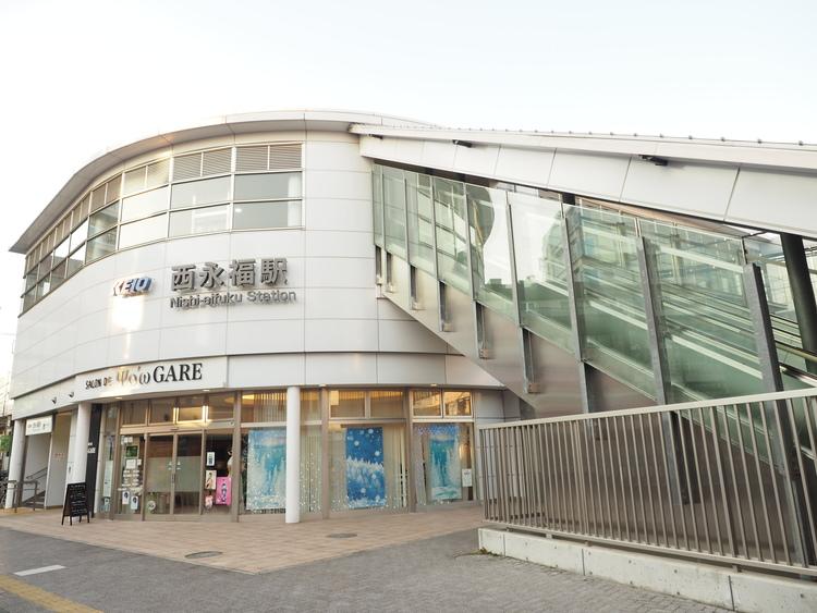京王線 西永福駅まで1300m