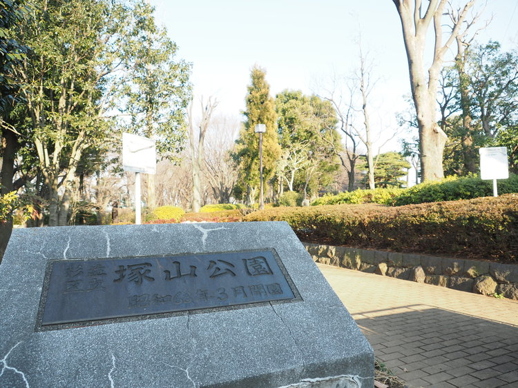塚山公園まで775m