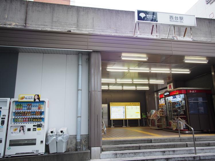 都営三田線 西台駅まで817m