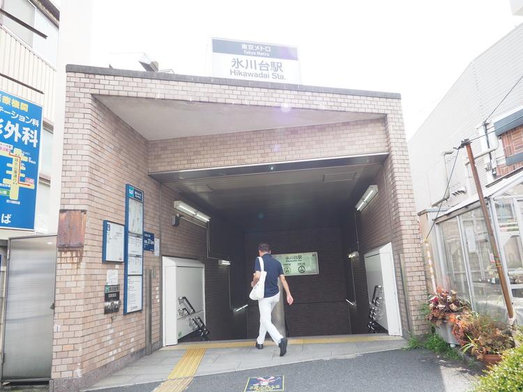 東京メトロ有楽町線「氷川台駅」 距離640m