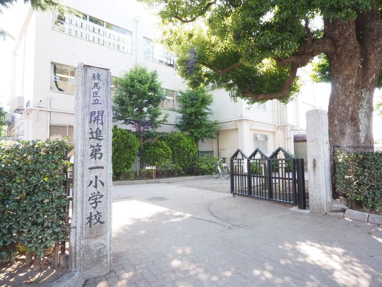練馬区立開進第一小学校 距離448m
