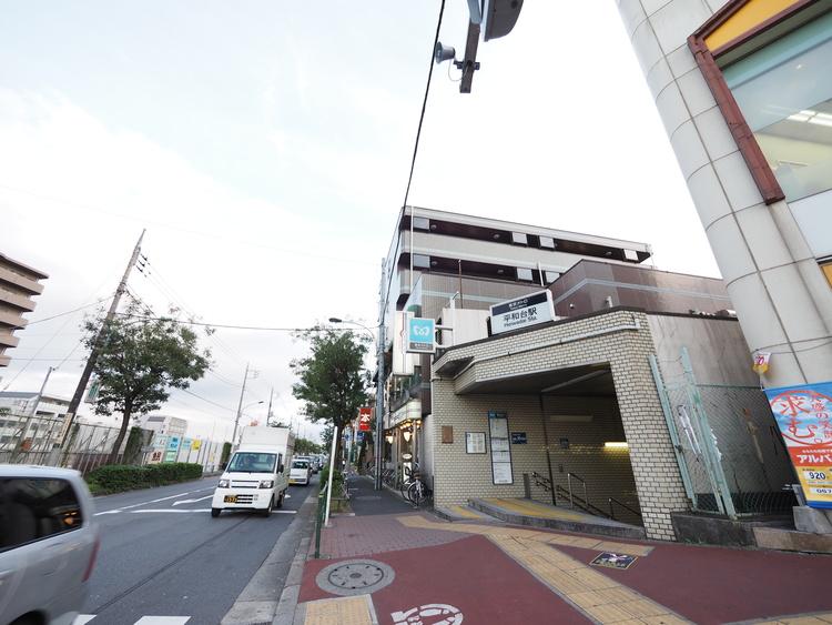 東京メトロ有楽町線「平和台駅」 距離880m