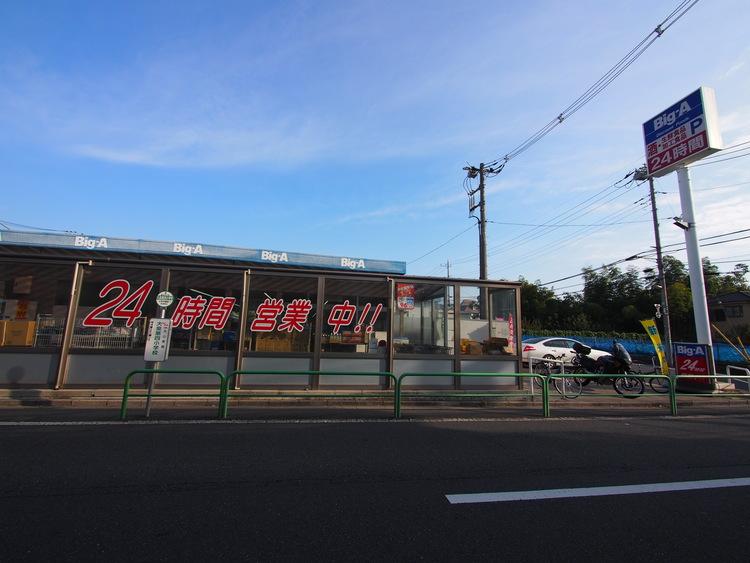 ビッグエー豊玉中店 距離110m