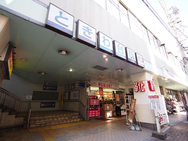 東武東上線「ときわ台」駅 距離845m