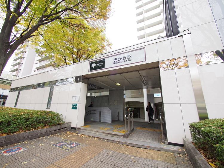 都営大江戸線「光が丘」駅 距離606m