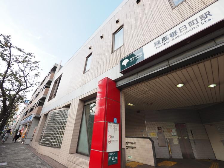 都営大江戸線「練馬春日町」駅 距離1900m