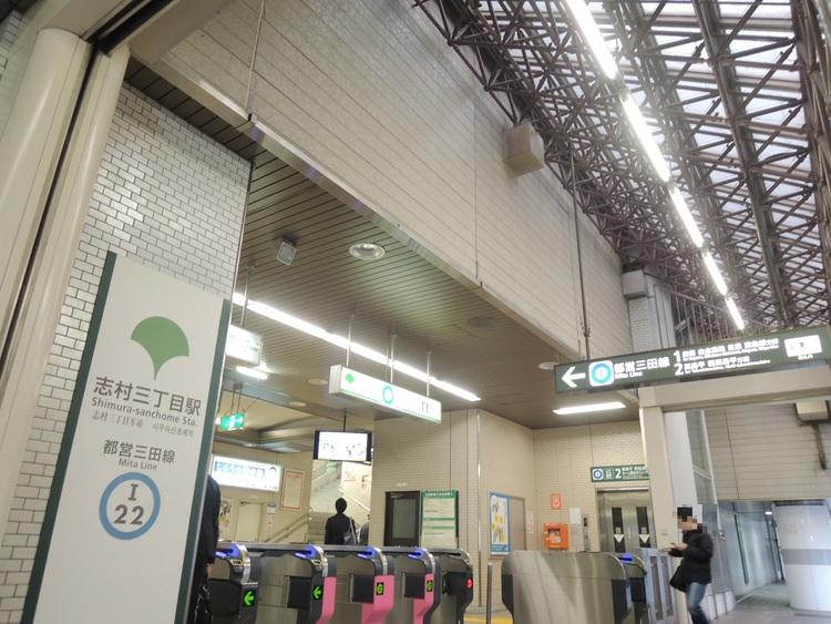 都営三田線 志村三丁目駅まで700m