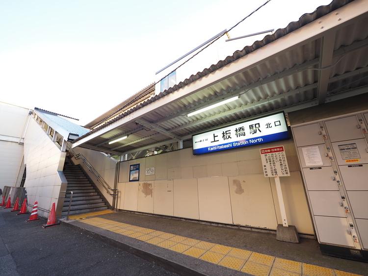 東武東上線 上板橋駅まで1900m