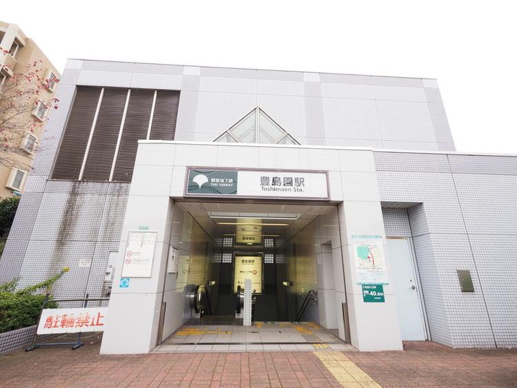 都営大江戸線 豊島園駅60m