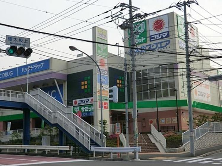 サミット権太坂スクエア店1100m
