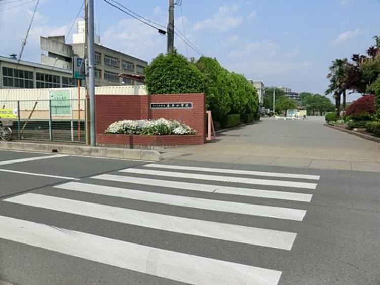 さいたま市立泰平小学校 550m