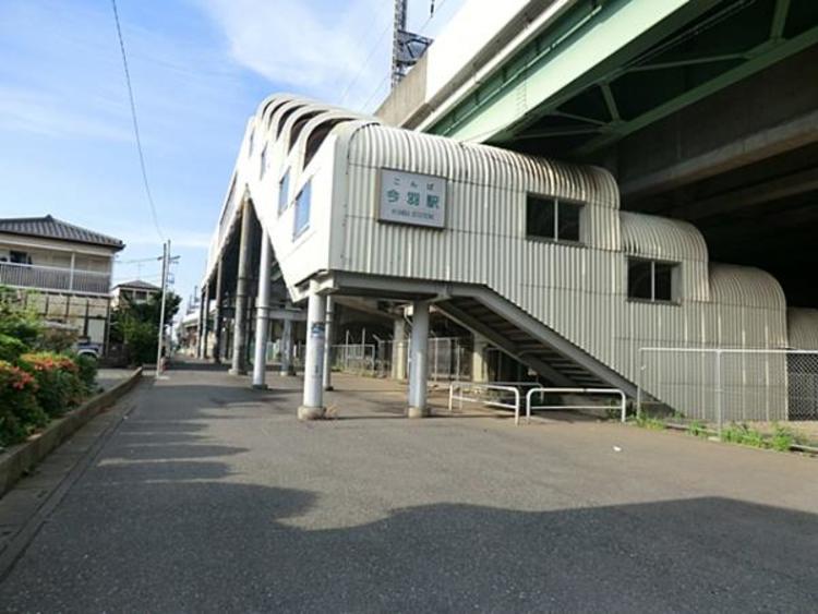 埼玉新都市交通伊奈線今羽駅 400m