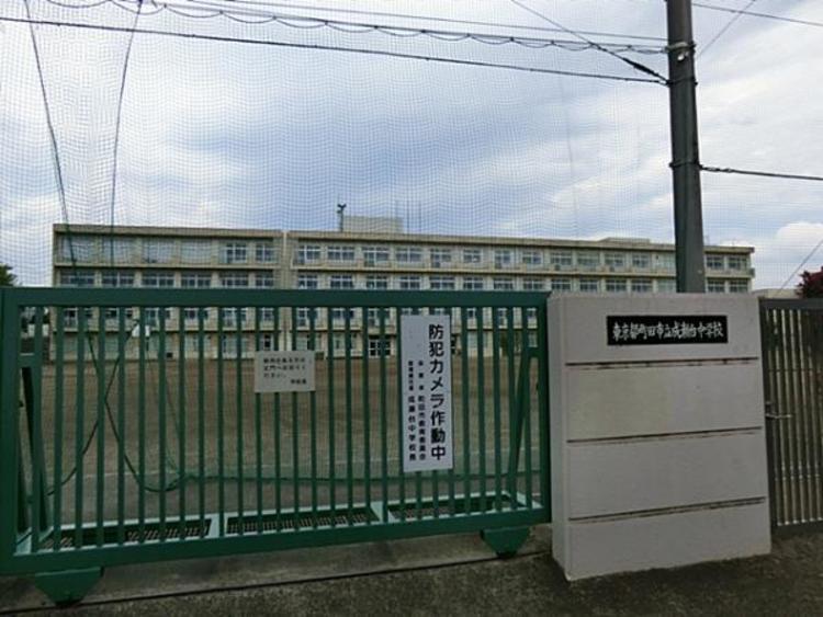 成瀬台中学校650m