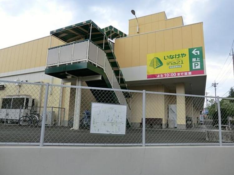 いなげや町田成瀬台店800m