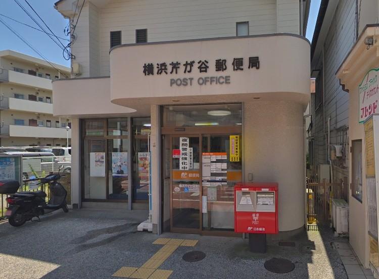 横浜芹が谷郵便局